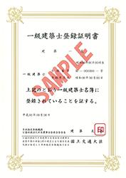 「免状型」の一級建築士登録証明書(事務所等掲示用)